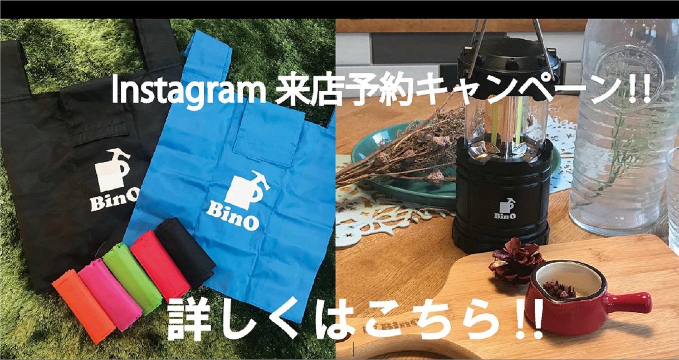 Instagram来店予約キャンペーン